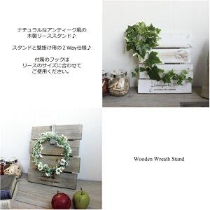 WoodenWreathStand*ウッドリーススタンド/S*雑貨*リースは付属しておりません