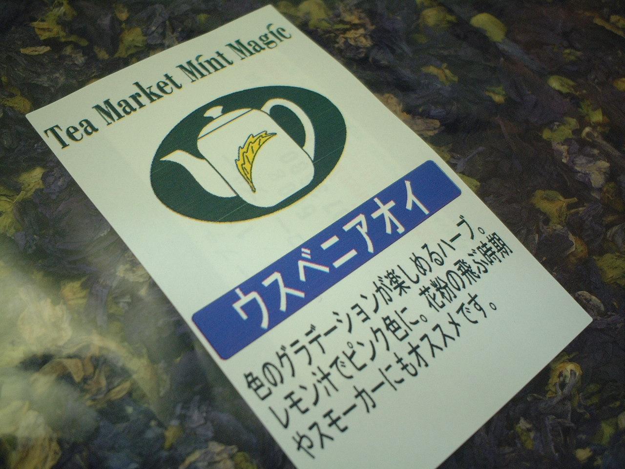 """シングルハーブティー """"マロウブルー(ウスベニアオイ)""""  1kg:ミントマジック/養生庵"""
