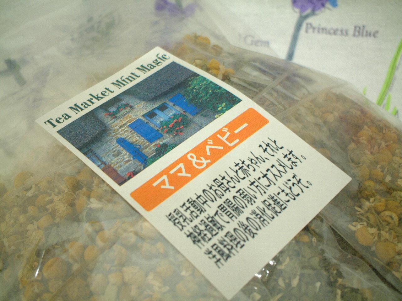 茶葉・ティーバッグ, ハーブティー 50