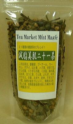 桑の葉、霊芝、明日葉を更に追加!十六茶が飲めなくなる香ばしさ!'減脂美肌二十一茶'100g入