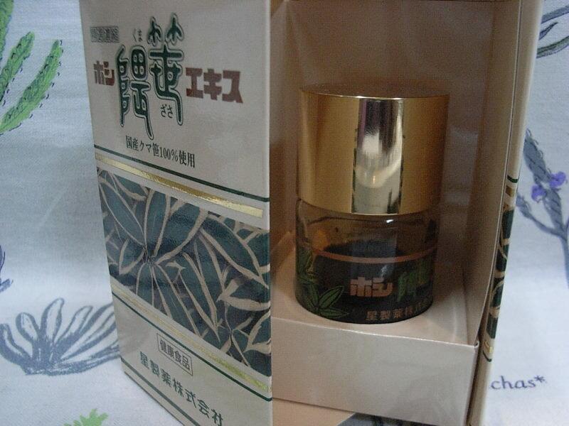 Hoshi species extract (ホシクマザサ extract) Hoshi kumazasa extract 45 g review campaign