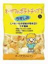 有機じゃがいも使用 オーサワのポテトチップス(うすしお) (レビューキャンペーン)
