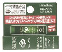 Organic lip balm ( lemon-lime )