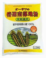 【オーサワジャパン】 オーサワの南部地粉(準強力粉)500g