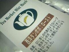 """【送料無料】シングルハーブティー """"西洋タンポポ"""" (1kg)(レビューキャンペーン)"""