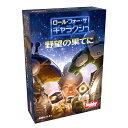 ◆予約◆ロール・フォー・ザ・ギャラクシー 野望の果てに 日本語版(ボードゲーム)
