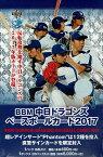送料無料 BBM 中日ドラゴンズ ベースボールカード 2017[ボックス](02-21197)