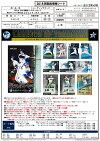 ◆予約◆EPOCH2018横浜スタジアム40周年記念レジェンド・オブ・ヨコハマ