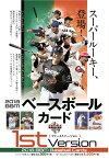 ◆予約◆BBM2018ベースボールカード1STバージョン[ボックス]
