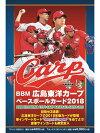 ◆予約◆BBM2018広島東洋カープ[ボックス]