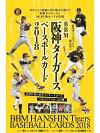 ◆予約◆BBM2018阪神タイガース[ボックス]