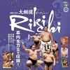 ◆予約◆BBM2018大相撲RIKISHI[ボックス]