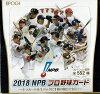 ◆予約◆EPOCH2018NPBプロ野球カード[ボックス]