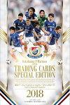 ◆予約◆横浜F・マリノス2018スペシャルエディション[ボックス]