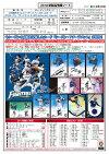 EPOCH2018埼玉西武ライオンズシーズン・アチーブメント[ボックス]