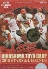 ◆予約◆EPOCH2018広島東洋カープSTARS&LEGENDS[ボックス]