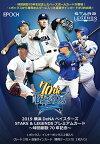 ◆予約◆EPOCH2019横浜DeNAベイスターズSTARS&LEGENDS-球団創立70周年記念-[ボックス]