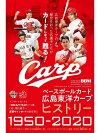 ◆予約◆BBM2020広島東洋カープヒストリー1950-2020[ボックス]