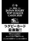 ◆予約◆BBMジャパンラグビートップリーグ2020[ボックス]