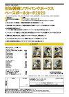 ◆予約◆BBM2020福岡ソフトバンクホークス[ボックス]