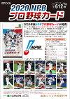 ◆予約◆EPOCH2020NPBプロ野球[ボックス]