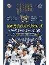 ◆予約◆BBM2020オリックス・バファローズ[ボックス]