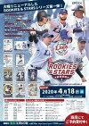 ◆予約◆EPOCH2020埼玉西武ライオンズROOKIES&STARS[ボックス]