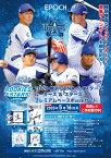 EPOCH 2020 横浜DeNAベイスターズ ROOKIES & STARS[ボックス]