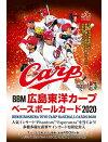 ◆予約◆BBM2020広島東洋カープ[ボックス]