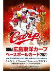 BBM 2020 広島東洋カープ[3ボックスセット]