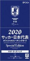 ◆予約◆EP2020サッカー日本代表SEサポーターズエディション[ボックス]