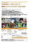 ◆予約◆BBM2020読売ジャイアンツヒストリー1934-2020[ボックス]