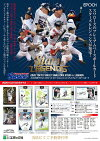 ◆予約◆EPOCH2020東京ヤクルトスワローズSTARS&LEGENDS[ボックス]