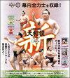 ◆予約◆BBM2020大相撲カード「新」[ボックス]