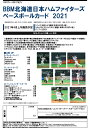 ◆予約◆BBM 2021 北海道日本ハムファイターズ[カートン/12ボックスセット]