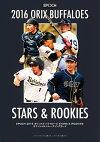 2016����å������Хե��?��STARS&ROOKIES�ȥ졼�ǥ������ɥ��å�(00-51990)