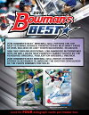 送料無料MLB2016BOWMAN'SBESTBASEBALL[ボックス](8X-05321)
