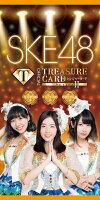 ★SKE48オフィシャルトレジャーカードシリーズ2[ボックス](TV-11070)