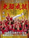 BBM広島東洋カープ優勝記念カードセット2016『大願成就』[ボックス](01-02677)