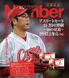 ◆予約◆Numberアスリートカード15黒田博樹『涙の花道』[ボックス](CX-97506)