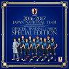 ◆予約◆2016-2017サッカー日本代表オフィシャルトレーディングカードスペシャルエディション[ボックス](00-56330)