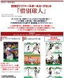◆予約◆BBM 2017 ベースボールカードセット『惜別球人』[ボックス](01-02736)