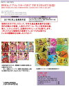 ◆予約◆送料無料BBM女子プロレスカード2017TRUEHEART[ボックス](02-21168)