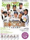 ◆予約◆BBMスポーツカードマガジン【No.1213月号】(1E-99037)