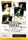 ◆予約◆福岡ソフトバンクホークス2017トレーディングmini色紙[ボックス](CX-97518)