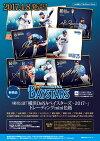 ◆予約◆横浜DeNAベイスターズ2017トレーディングmini色紙[ボックス](CX-97520)