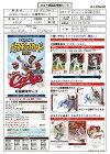 ◆予約◆EPOCHベースボールカード2017広島東洋カープ[ボックス](00-63030)