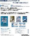 ◆予約◆送料無料BBM横浜DeNAベースボールカード2017[ボックス](02-21189)