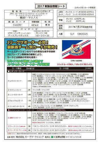 送料無料 2017Jリーグチームエデイション メモラビリア 横浜F・マリノス[3ボックスセット](00-632...