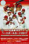 ◆予約◆送料無料BBM広島東洋カープベースボールカード2017[ボックス](02-21185)